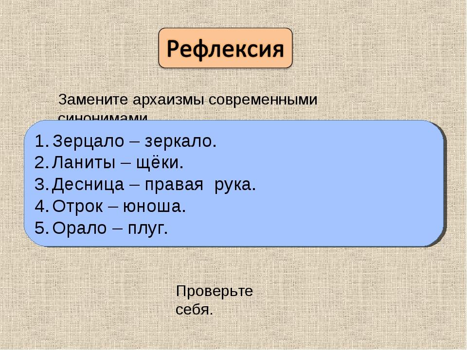 Замените архаизмы современными синонимами. Зерцало - _____________. Ланиты -...