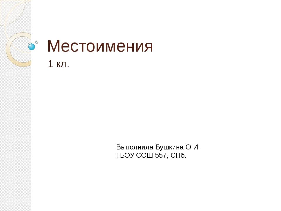 Местоимения 1 кл. Выполнила Бушкина О.И. ГБОУ СОШ 557, СПб.