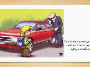Не садись с незнакомыми людьми в машину ни под каким предлогом