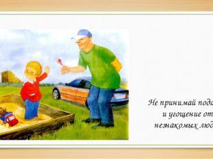 Не принимай подарки и угощение от незнакомых людей