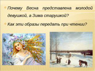 Почему Весна представлена молодой девушкой, а Зима старушкой? Как эти образы
