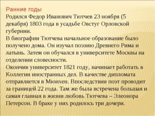 Ранние годы Родился Федор Иванович Тютчев 23 ноября (5 декабря) 1803 года в у