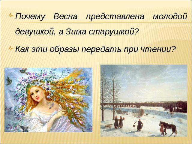 Почему Весна представлена молодой девушкой, а Зима старушкой? Как эти образы...