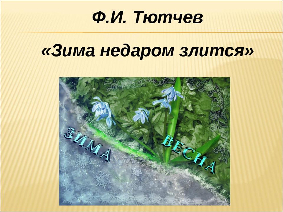 Ф.И. Тютчев «Зима недаром злится»