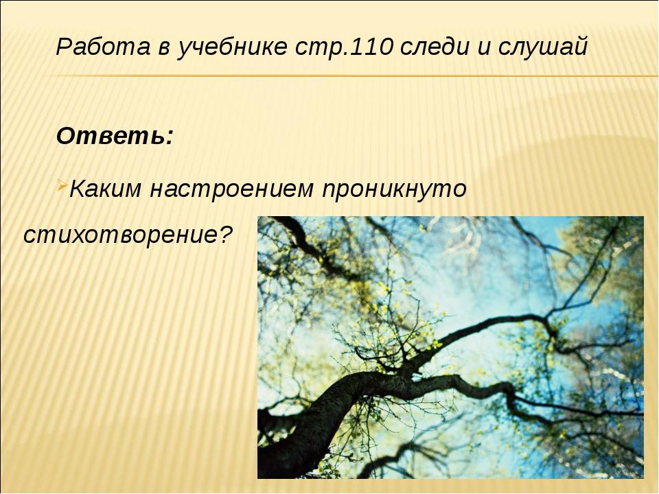 Работа в учебнике стр.110 следи и слушай Ответь: Каким настроением проникнуто...