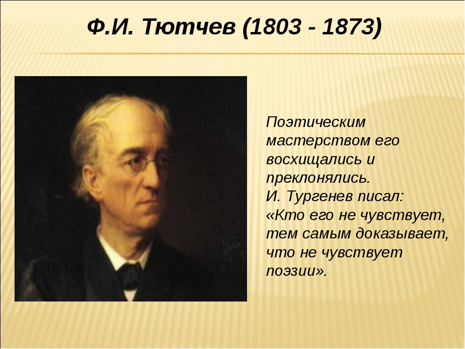 Ф.И. Тютчев (1803 - 1873) Поэтическим мастерством его восхищались и преклонял...