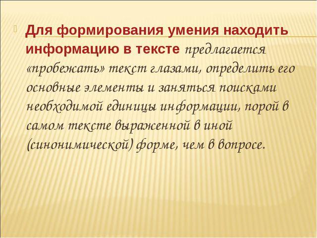 Для формирования умения находить информацию в тексте предлагается «пробежать»...