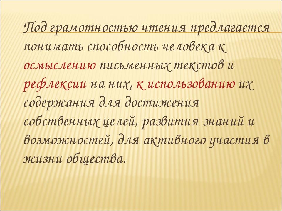 Под грамотностью чтения предлагается понимать способность человека к осмысле...