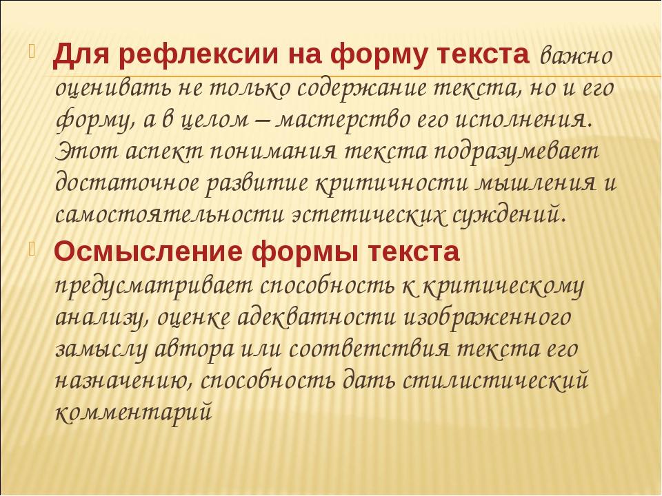 Для рефлексии на форму текста важно оценивать не только содержание текста, но...