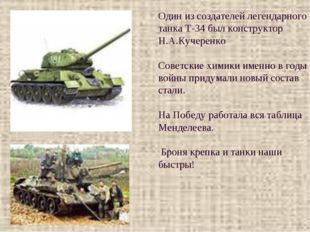 Один из создателей легендарного танка Т-34 был конструктор Н.А.Кучеренко Сове