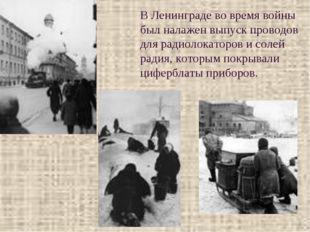 В Ленинграде во время войны был налажен выпуск проводов для радиолокаторов и