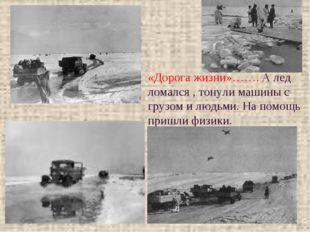 «Дорога жизни»……. А лед ломался , тонули машины с грузом и людьми. На помощь