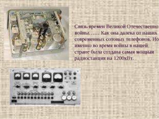 Связь времен Великой Отечественной войны…… Как она далека от наших современны