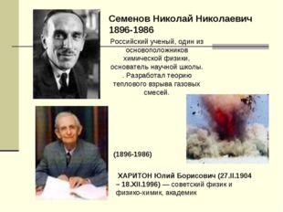 ХАРИТОН Юлий Борисович (27.II.1904 – 18.XII.1996) — советский физик и физико