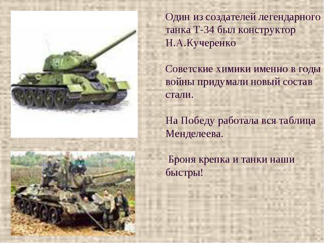 Один из создателей легендарного танка Т-34 был конструктор Н.А.Кучеренко Сове...