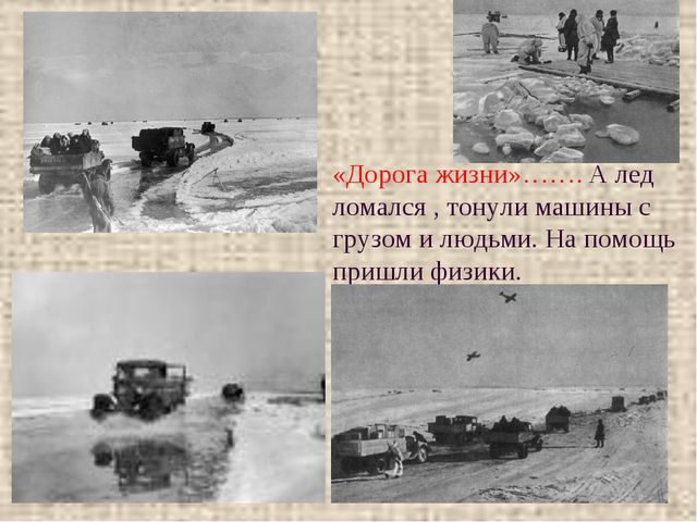 «Дорога жизни»……. А лед ломался , тонули машины с грузом и людьми. На помощь...