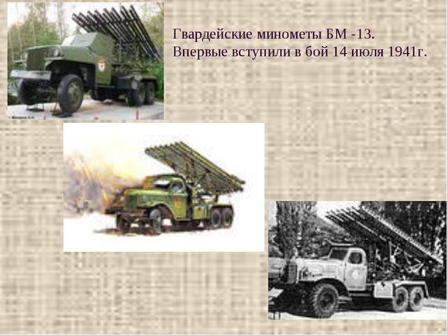 Гвардейские минометы БМ -13. Впервые вступили в бой 14 июля 1941г.