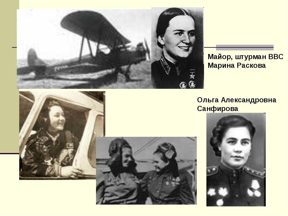 Ольга Александровна Санфирова Майор, штурман ВВС Марина Раскова