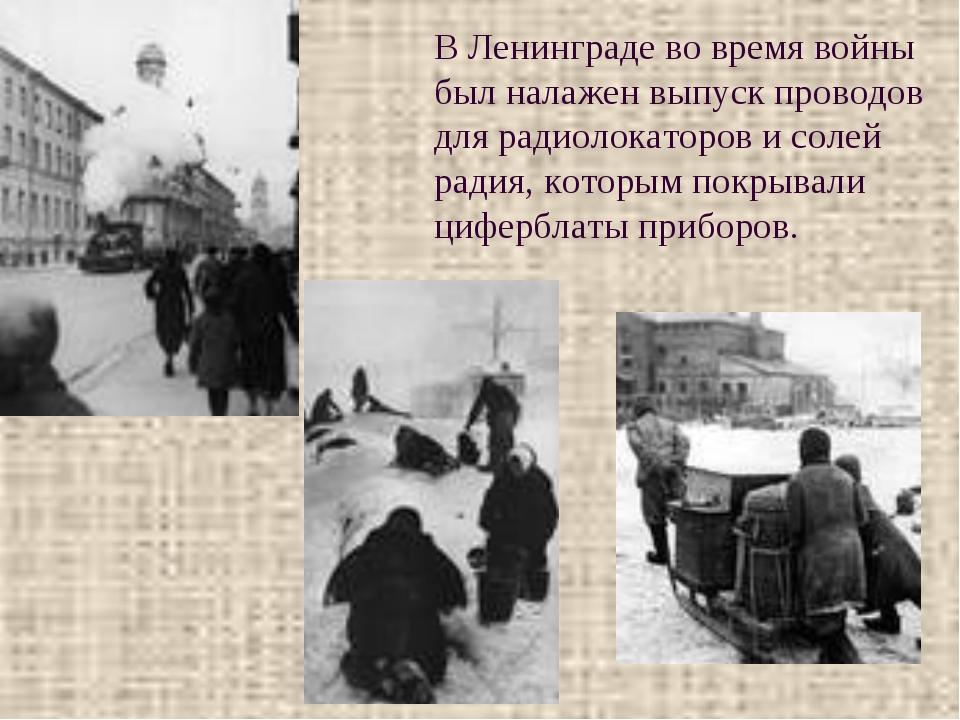 В Ленинграде во время войны был налажен выпуск проводов для радиолокаторов и...