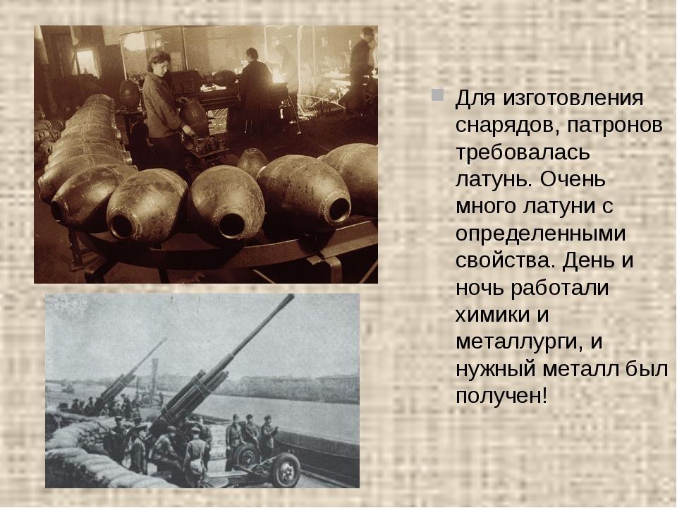 Для изготовления снарядов, патронов требовалась латунь. Очень много латуни с...