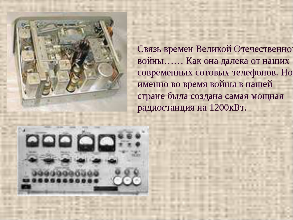 Связь времен Великой Отечественной войны…… Как она далека от наших современны...