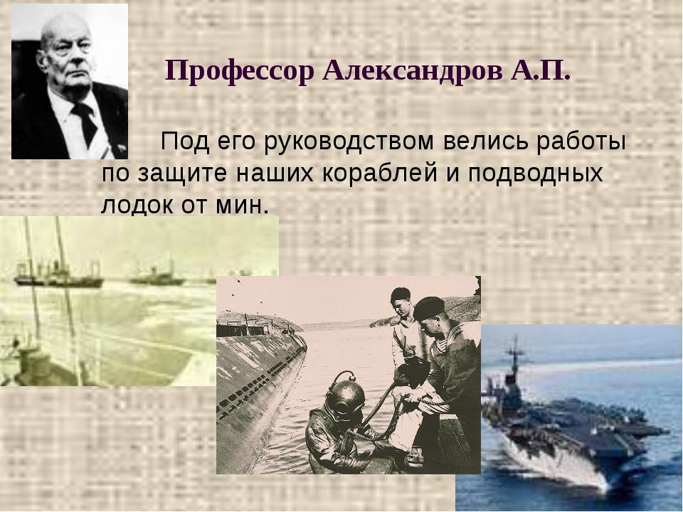 Профессор Александров А.П. Под его руководством велись работы по защите наши...
