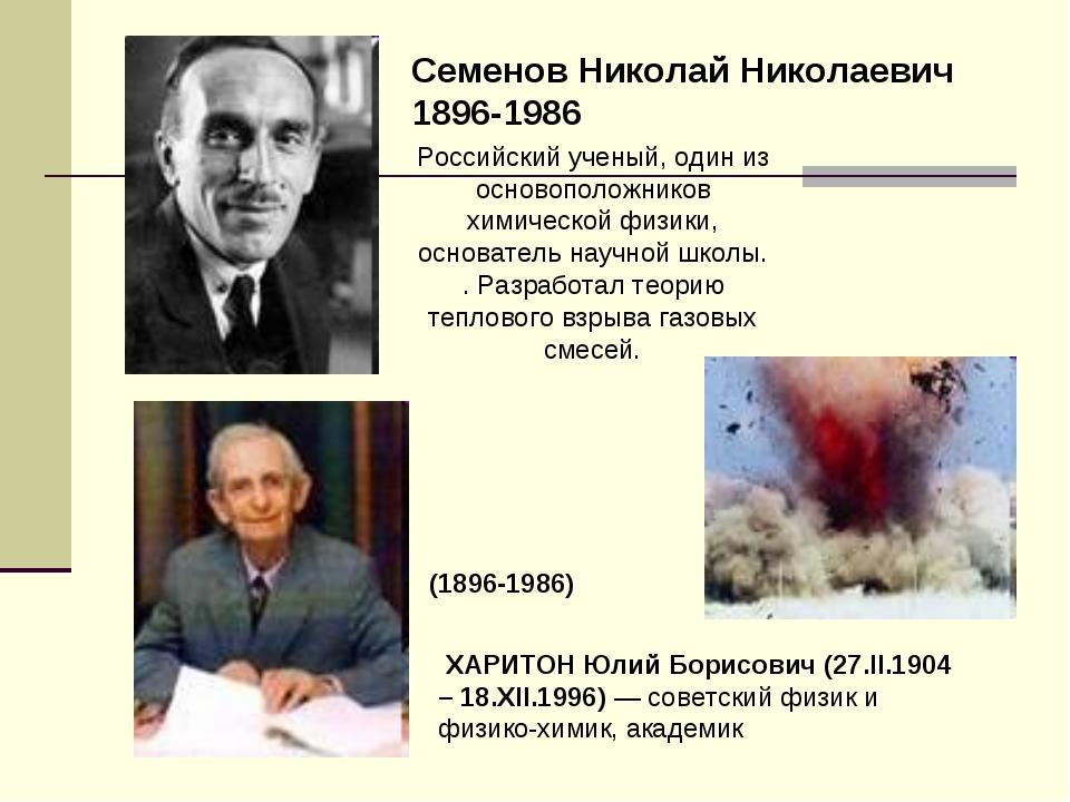 ХАРИТОН Юлий Борисович (27.II.1904 – 18.XII.1996) — советский физик и физико...