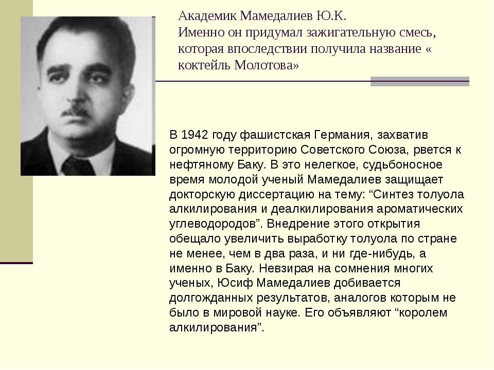 Академик Мамедалиев Ю.К. Именно он придумал зажигательную смесь, которая впос...
