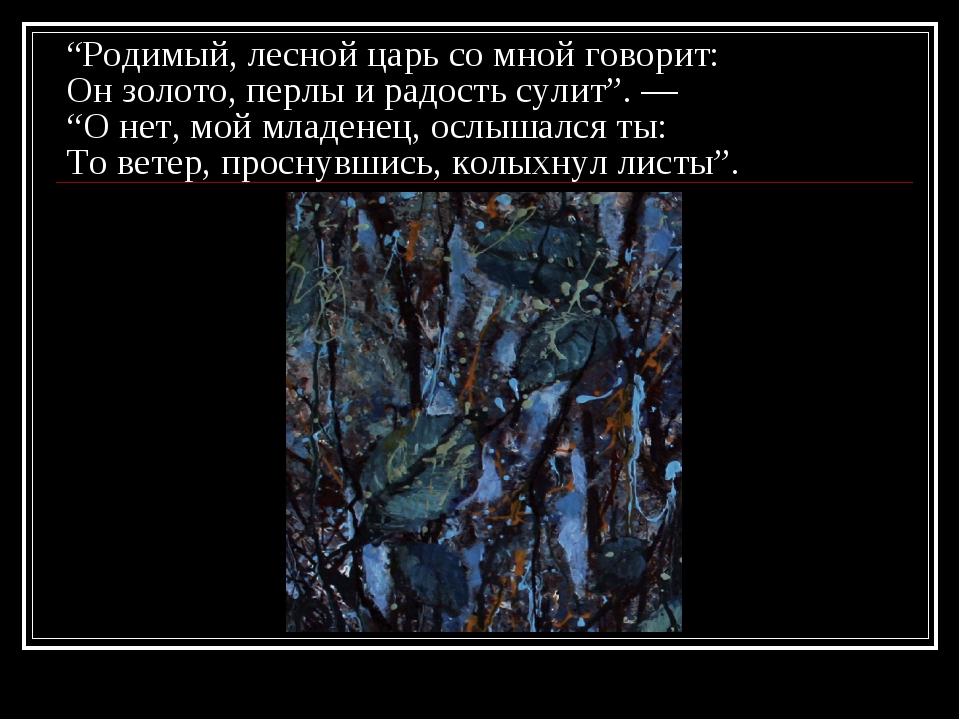 что разное краткий пересказ стиха лесной царь иметь собой белье
