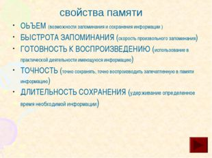 ОЬЪЕМ (возможности запоминания и сохранения информации ) БЫСТРОТА ЗАПОМИНАНИЯ