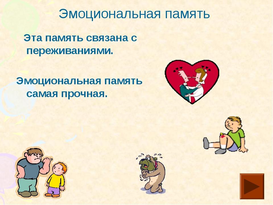 Эмоциональная память Эта память связана с переживаниями. Эмоциональная память...