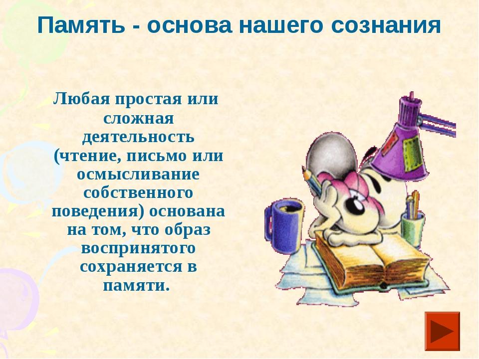 Любая простая или сложная деятельность (чтение, письмо или осмысливание собс...