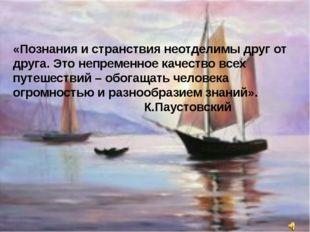 «Познания и странствия неотделимы друг от друга. Это непременное качество все
