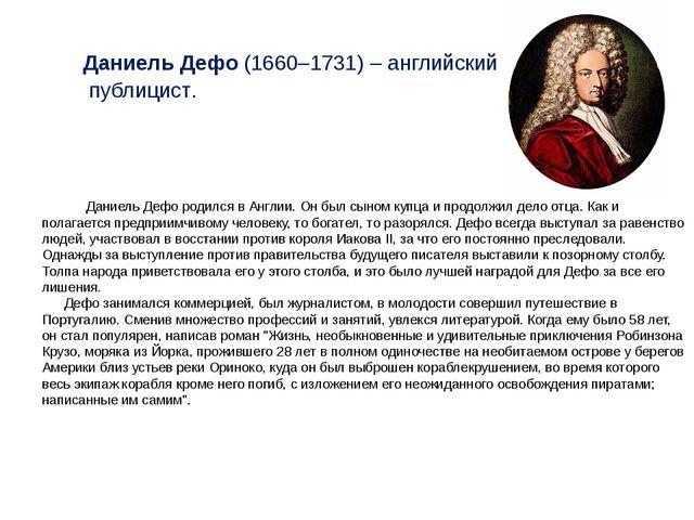 Даниель Дефо(1660–1731) – английский писатель и публицист.  Даниель Д...