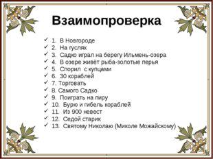 Взаимопроверка 1. В Новгороде 2. На гуслях 3. Садко играл на берегу Ильмень-о