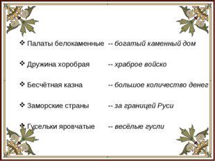Палаты белокаменные Дружина хоробрая Бесчётная казна Заморские страны Гусель