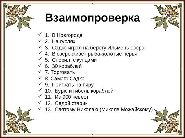 Взаимопроверка 1. В Новгороде 2. На гуслях 3. Садко играл на берегу Ильмень-о...