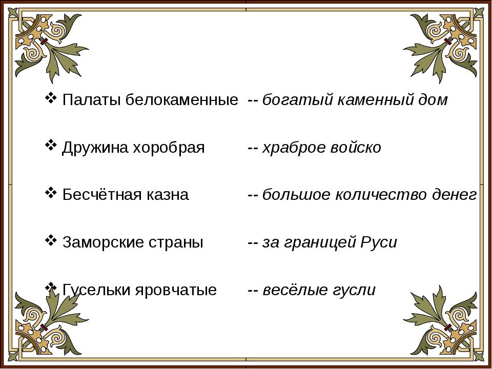Палаты белокаменные Дружина хоробрая Бесчётная казна Заморские страны Гусель...