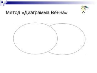 Метод «Диаграмма Венна»