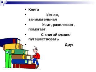 Книга Умная, занимательная Учит, развлекает, помогает С книгой можно путешест