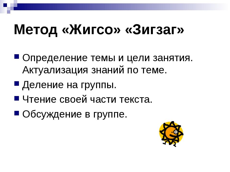 Метод «Жигсо» «Зигзаг» Определение темы и цели занятия. Актуализация знаний п...
