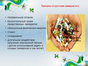 Причина отсутствия иммунитета Неправильное питание Бесконтрольный прием лекар