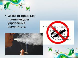 Отказ от вредных привычек для укрепления иммунитета
