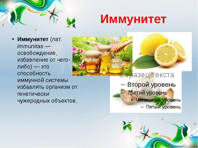 Иммунитет Иммунитет (лат. immunitas— освобождение, избавление от чего-либо)...