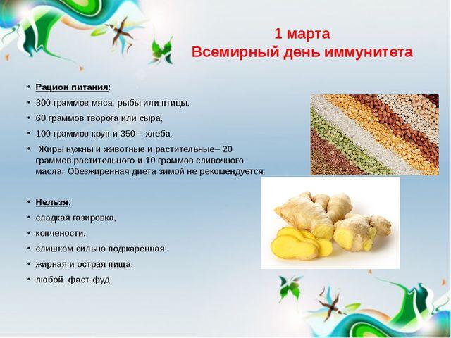 1 марта Всемирный день иммунитета Рацион питания: 300 граммов мяса, рыбы или...