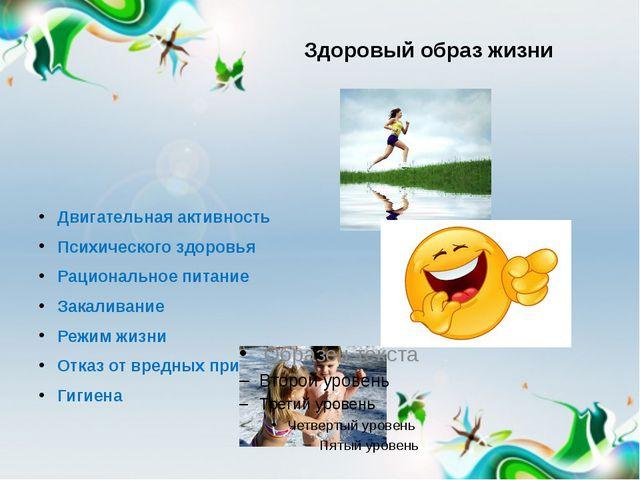 Здоровый образ жизни Двигательная активность Психического здоровья Рациональн...