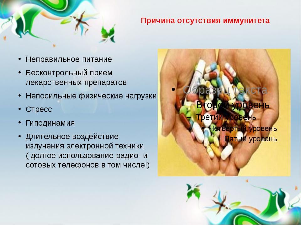 Причина отсутствия иммунитета Неправильное питание Бесконтрольный прием лекар...