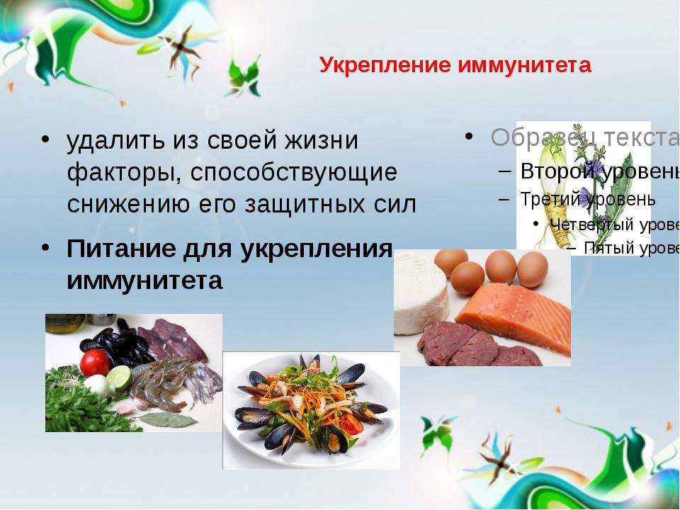 Укрепление иммунитета удалить из своей жизни факторы, способствующие снижению...
