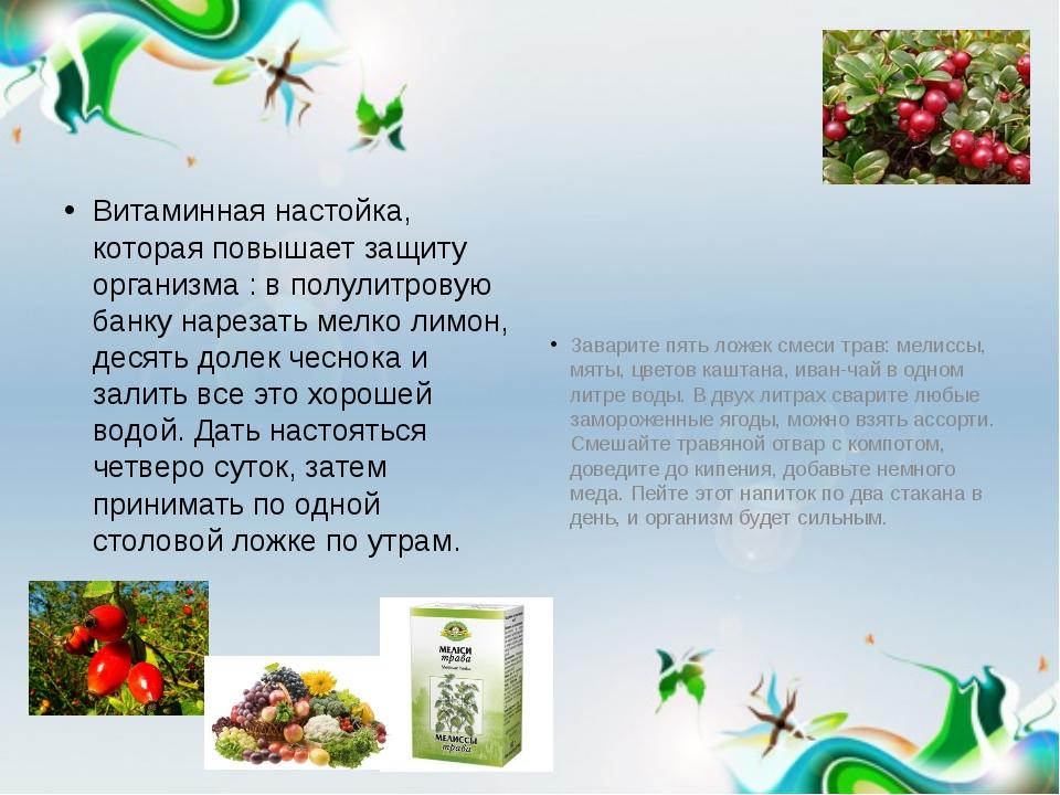 Витаминная настойка, которая повышает защиту организма : в полулитровую банк...