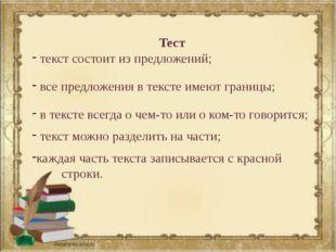 Тест текст состоит из предложений; все предложения в тексте имеют границы; в